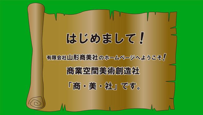 (有)山形商美社【看板屋】/トップページ